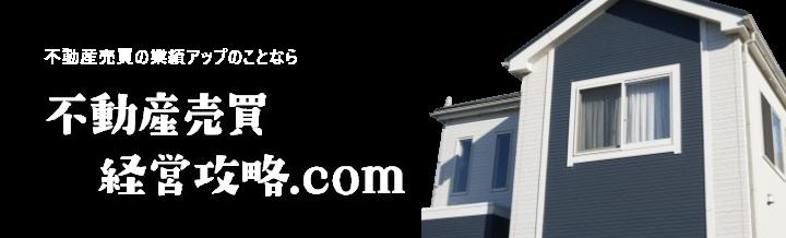 不動産売買経営戦略.comへのリンクボタン