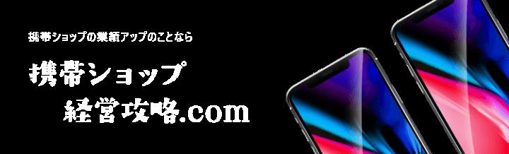携帯ショップ経営戦略.comへのリンクボタン