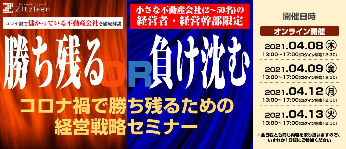 【WEB】不動産売買事業者向け コロナ禍経営戦略セミナー