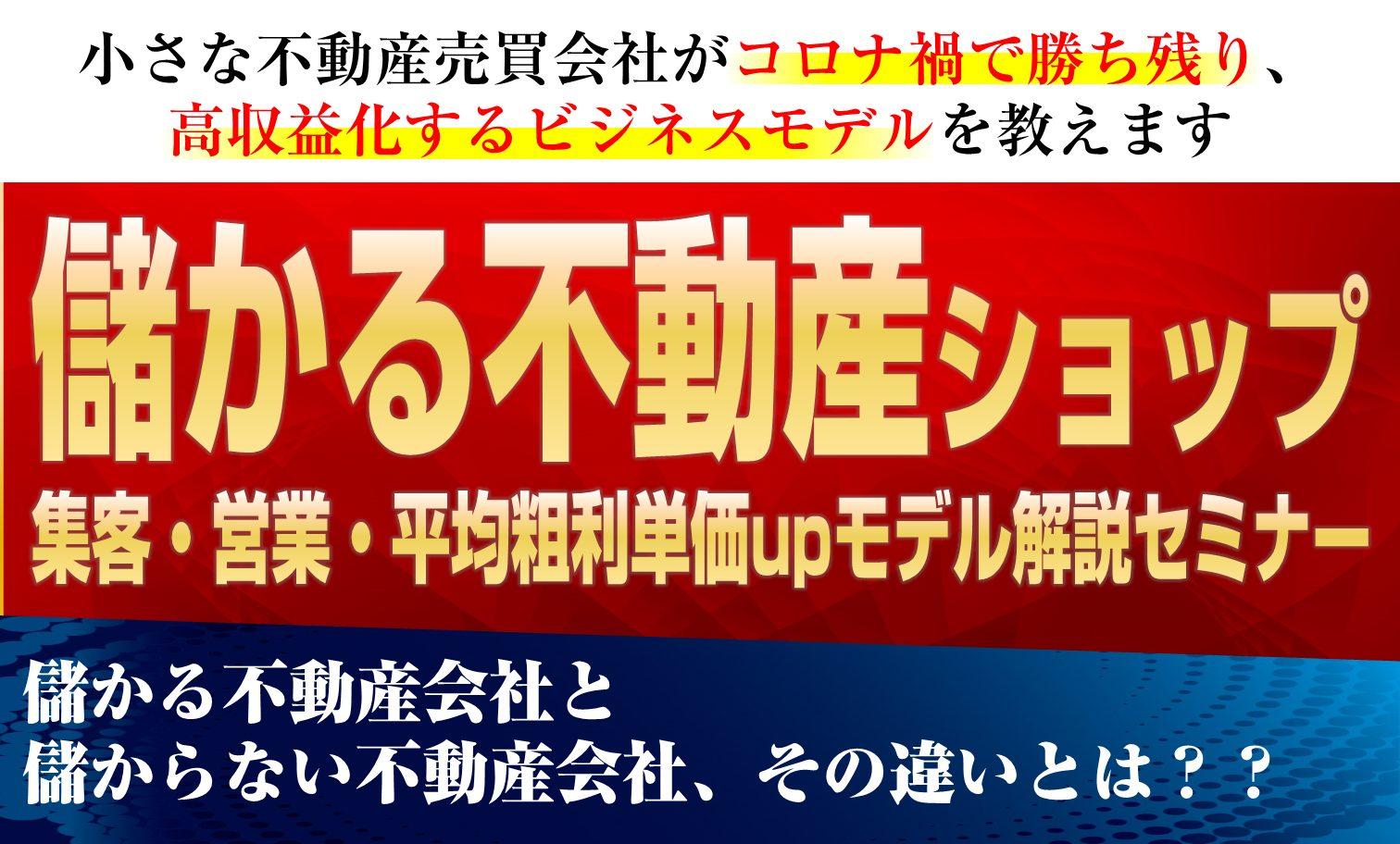 【千葉】不動産売買仲介会社向け 千葉県における高収益型ビジネスモデル解説セミナー202010