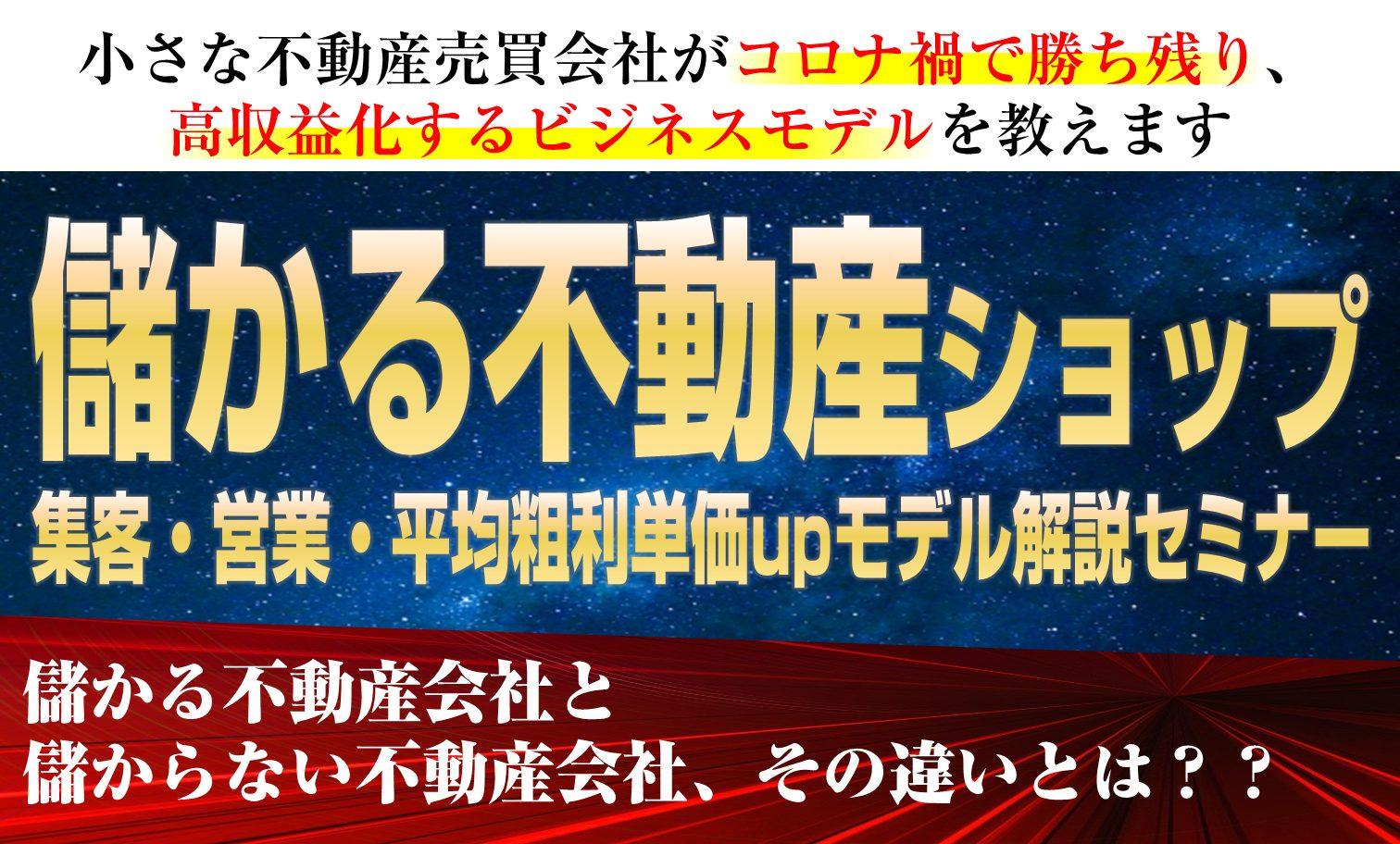 【埼玉】不動産売買仲介会社向け 埼玉県における高収益型ビジネスモデル解説セミナー202010