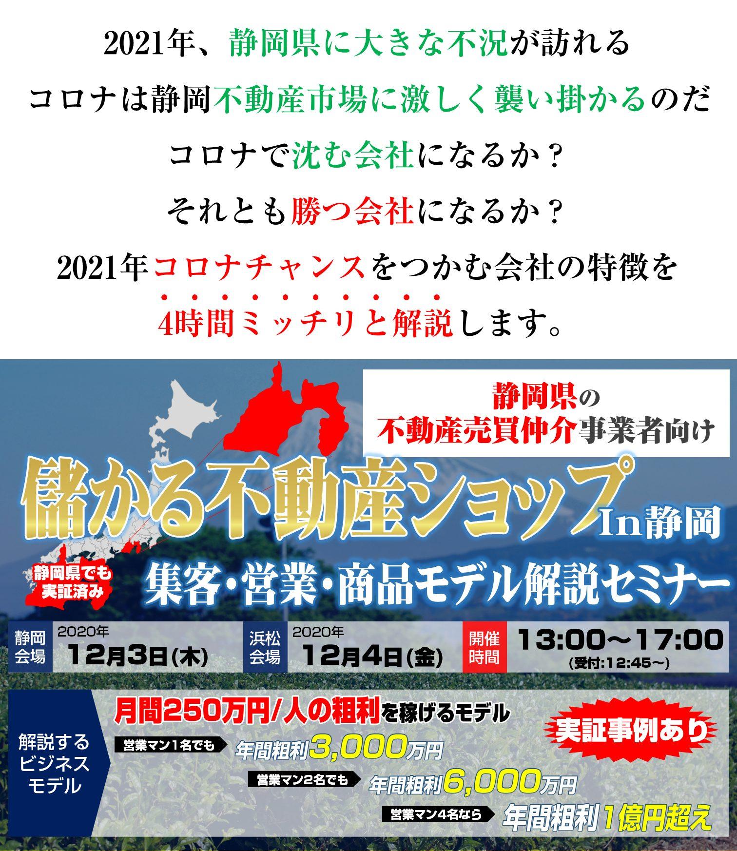【静岡】儲かる不動産会社 ビジネスモデル解説セミナーin静岡_2020.12