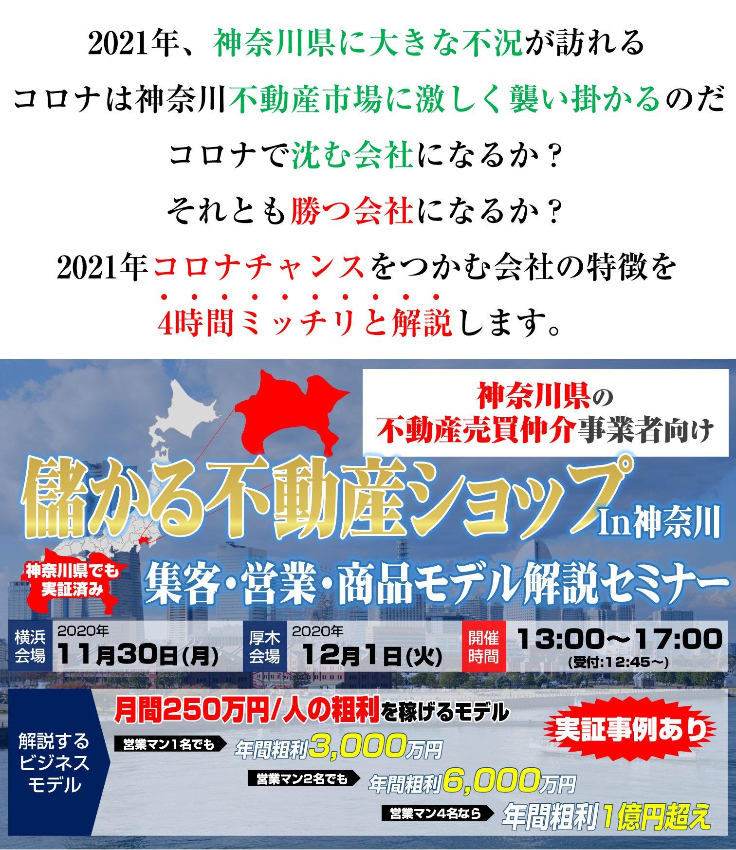 【神奈川】儲かる不動産会社 ビジネスモデル解説セミナーin神奈川_2020.11