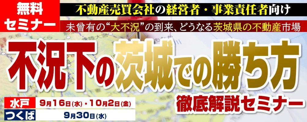 【茨城】不動産売買事業 不況下の茨城での勝ち方徹底解説セミナー202009※参加費無料