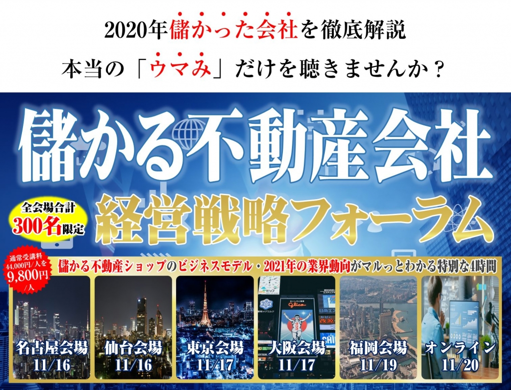 【全国】儲かる不動産会社 経営戦略フォーラム2020年11月
