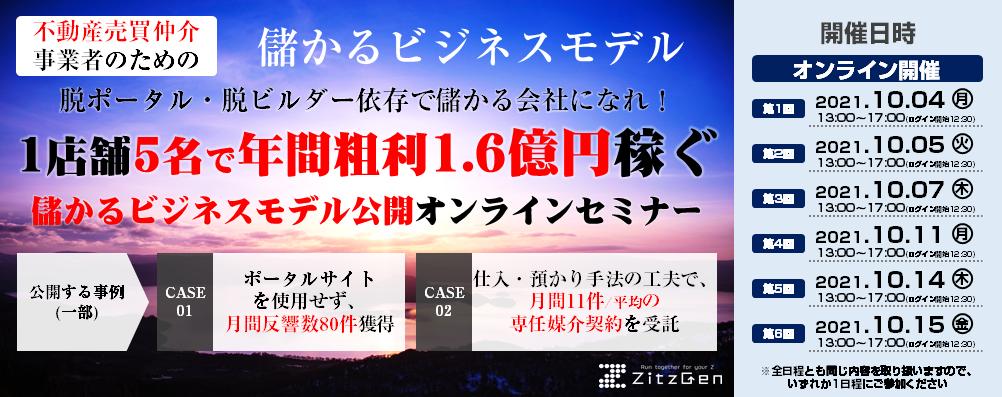 【オンライン】1店舗5名年間粗利1.6億円モデル公開セミナー